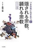 隠される宗教,顕れる宗教 〈国内編II〉 (いま宗教に向きあう 第2巻)