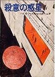 殺意の惑星 (1978年) (ハヤカワ文庫―SF)