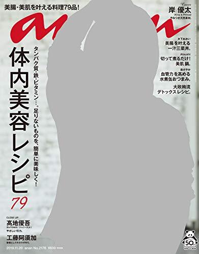 anan(アンアン) 2019年 11月20日号 No.2176 [体内美容レシピ79] [雑誌]