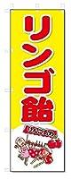 のぼり のぼり旗 リンゴ飴 (W600×H1800)