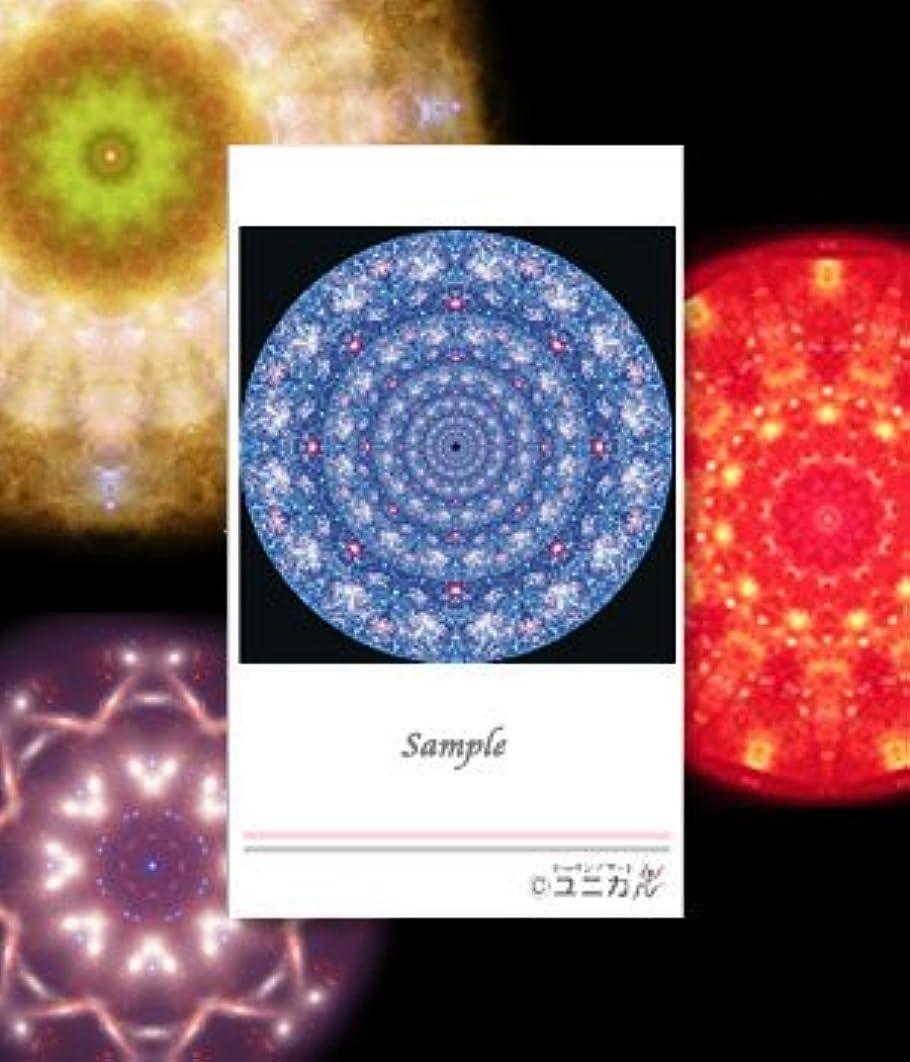 気球蒸し器印象派クスリエ 銀河トンネル 名刺サイズカード