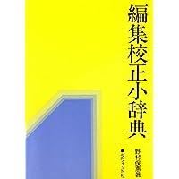 編集校正小辞典