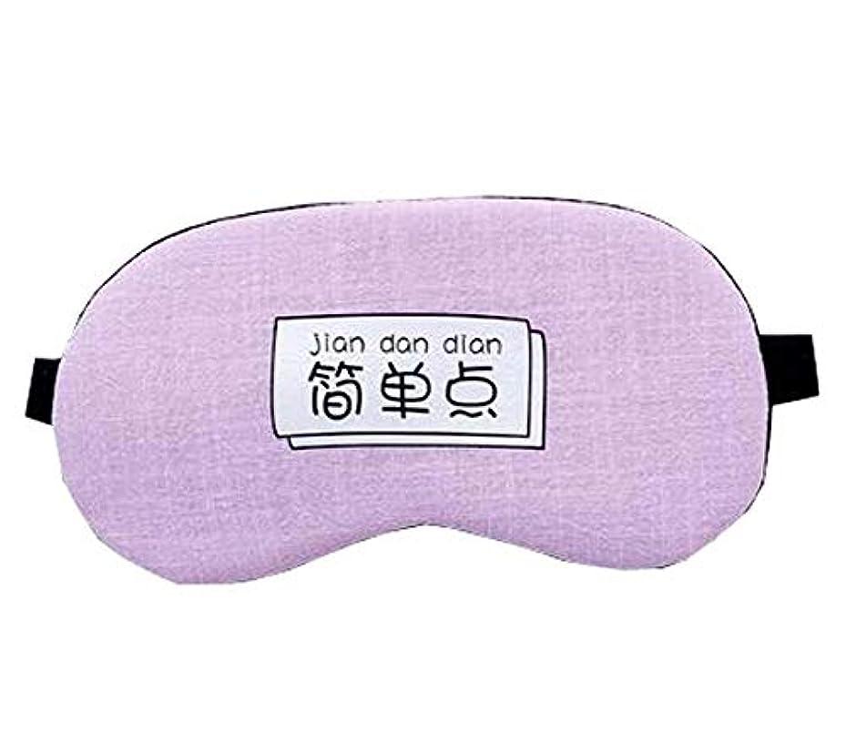スライムダウンタウン精度快適なかわいい目のマスクは、スリーピングワーキングのための不眠症とストレスを軽減し、B