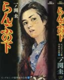 らんぷの下 (1980年) (ビッグコミックス―ビッグコミック賞作家作品集)