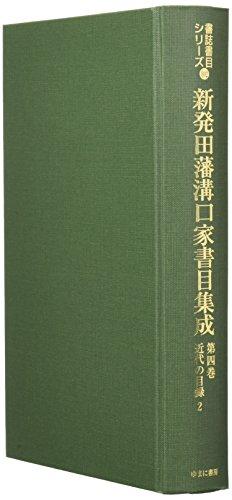 新発田藩溝口家書目集成 第4巻 近代の目録 2 (書誌書目シリーズ 102)