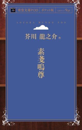 素戔嗚尊 (青空文庫POD(ポケット版))