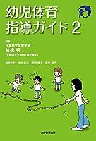 幼児体育指導ガイド2