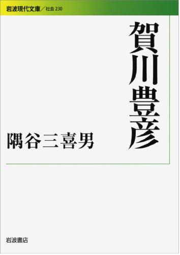 賀川豊彦 (岩波現代文庫)の詳細を見る