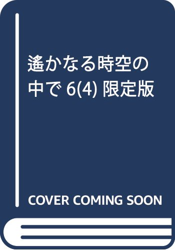 遙かなる時空の中で6(4)限定版 (プレミアムKC ARIA)