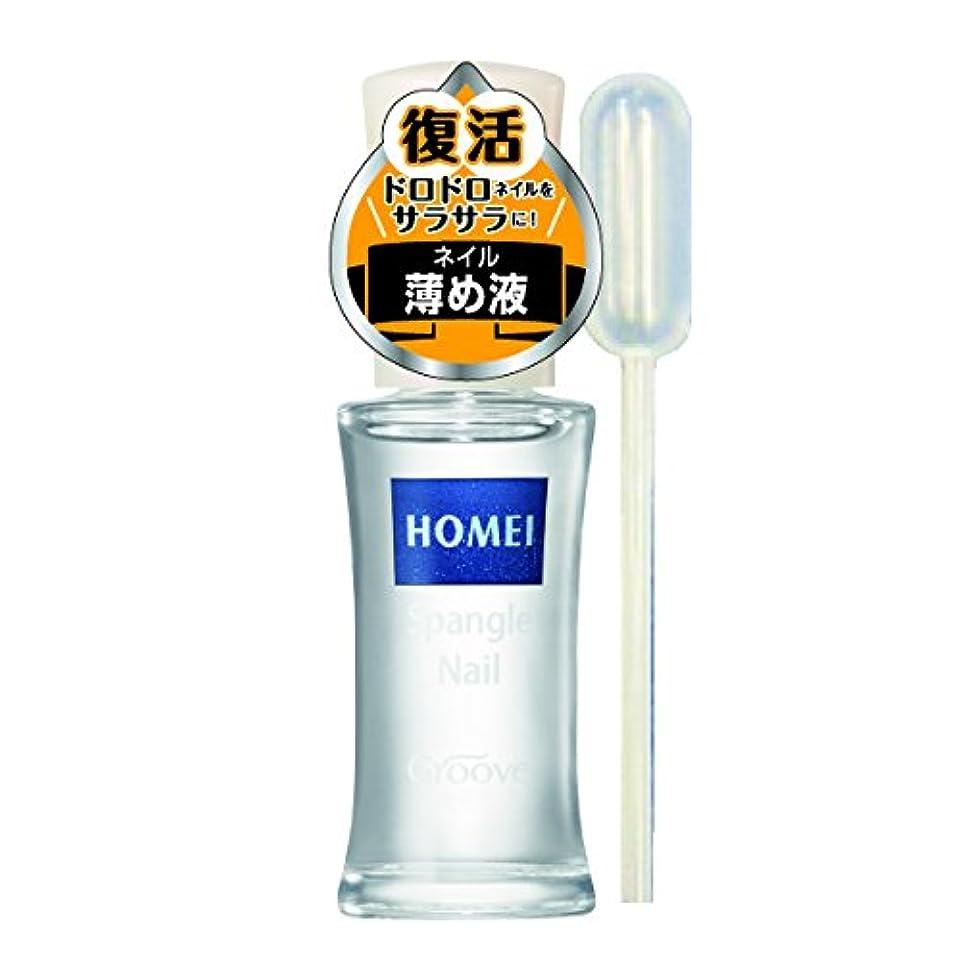 シリアルケント容疑者HOMEIスパンコールネイル HM-12U ネイル薄め液