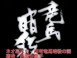 [西園寺 慶子]のネオ幕末史 再考竜馬暗殺の謎