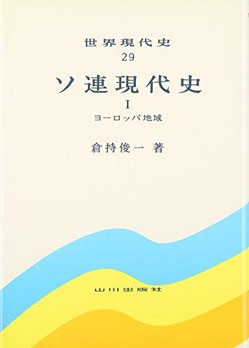 ソ連現代史 (1) (世界現代史29)