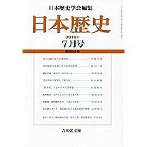 日本歴史 2019年 07 月号 [雑誌]