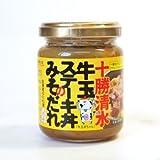 十勝清水牛玉ステーキ丼みそだれ (簡単レシピ付)