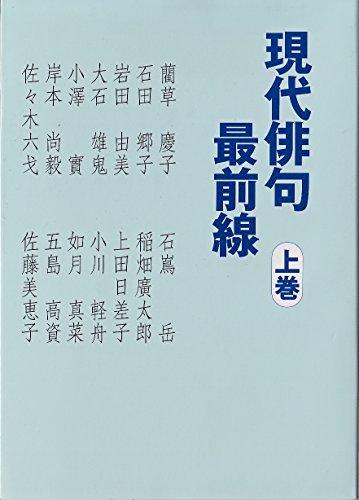 現代俳句最前線 (上巻)