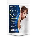 ナイトケア サプリメント テアニン GABA ビタミン ハーブ 休息休養 国産 1袋 60粒 30日分