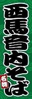 のぼり旗スタジオ のぼり旗 西馬音内そば003 大サイズ H2700mm×W900mm