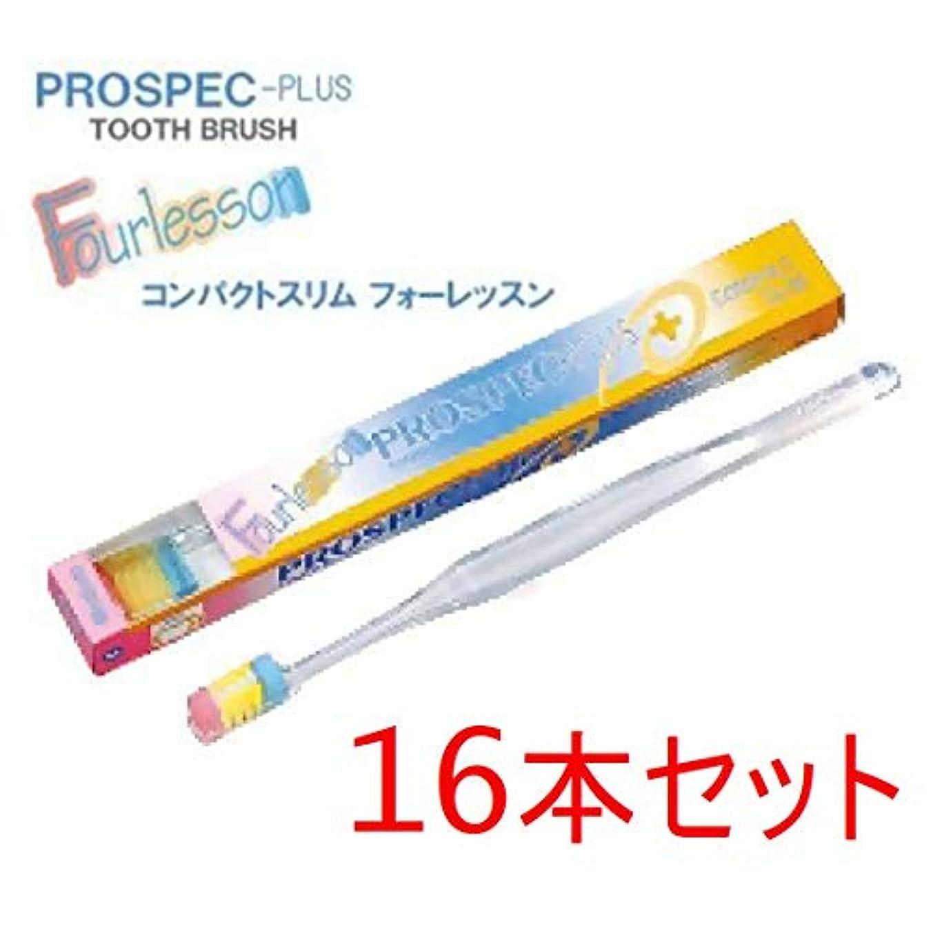 聖なる団結するで出来ているプロスペック 歯ブラシ コンパクトスリム 16本 フォーレッスン 毛の硬さ ふつう