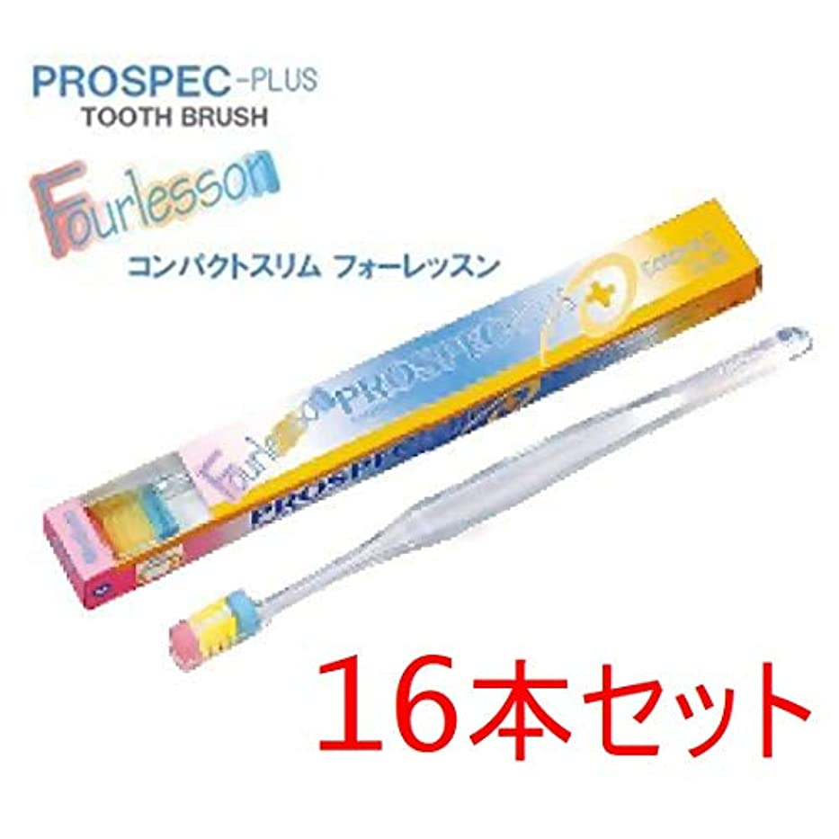 不可能な慣れるくるみプロスペック 歯ブラシ コンパクトスリム 16本 フォーレッスン 毛の硬さ ふつう