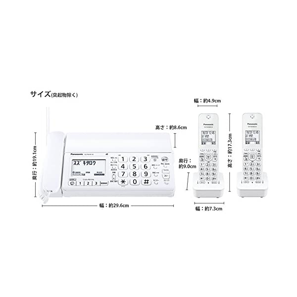 パナソニック デジタルコードレスFAX 子機2...の紹介画像2