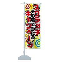 スクラッチキャンペーン のぼり旗 サイズ選べます(ジャンボ90x270cm 左チチ)