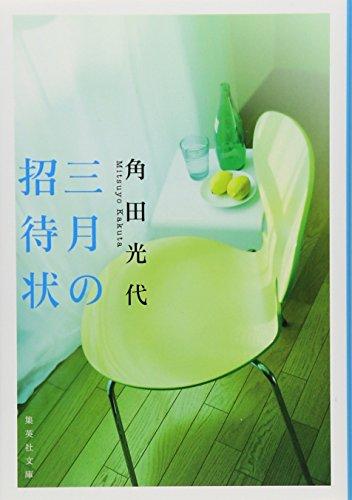 三月の招待状 / 角田 光代