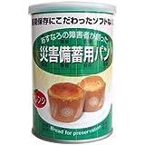 【ケース販売】あすなろ 災害備蓄用 パンの缶詰 オレンジ 2個入×24缶