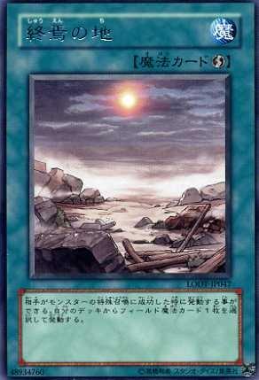 R◇終焉の地(LODT-JP047)