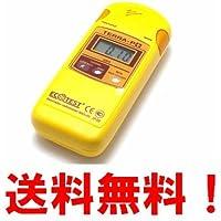 任意の値で警告音を設定できる【放射線測定器】危機管理に役立つ