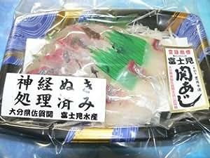 関あじ刺身3パックセット(生)消費税込