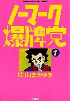 [片山まさゆき]のノーマーク爆牌党 (1) (近代麻雀コミックス)