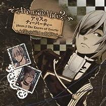 アリスのティーパーティー phase.2 The Knave of Hearts classical edition