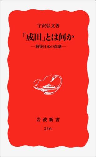 「成田」とは何か―戦後日本の悲劇 (岩波新書)の詳細を見る