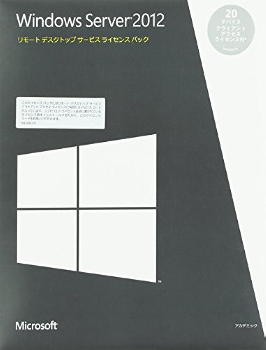 Microsoft アカデミック Win Rmt Dsktp Svcs Device CAL 2012 MLP|20ライセンス