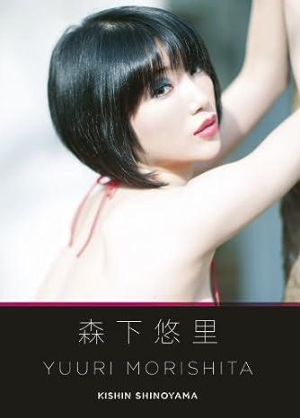 森下悠里: digi+KISHIN DVD BOOK