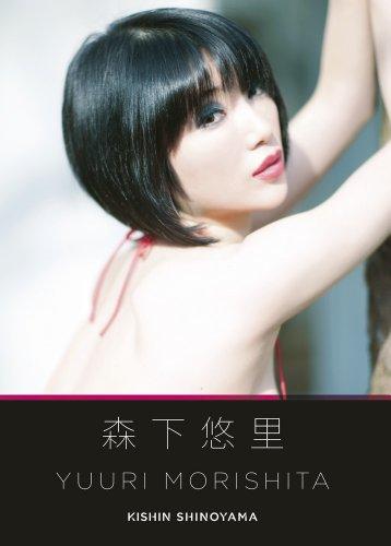 森下悠里: digi+KISHIN DVD B・・・
