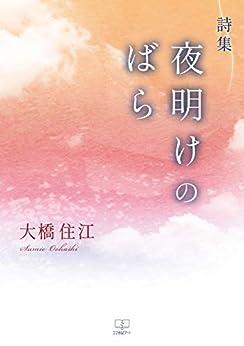 [大橋 住江]の詩集 夜明けのばら(22世紀アート)