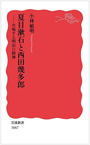 夏目漱石と西田幾多郎――共鳴する明治の精神 (岩波新書)