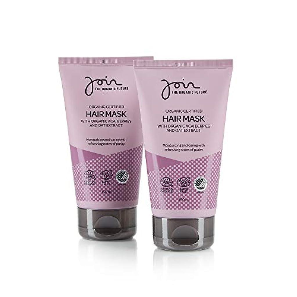 文言慣れるシャンプーAcai Berries&Oat Extractでオーガニック認定のヘアマスクに参加 - 150ml入りチューブ2本入り。