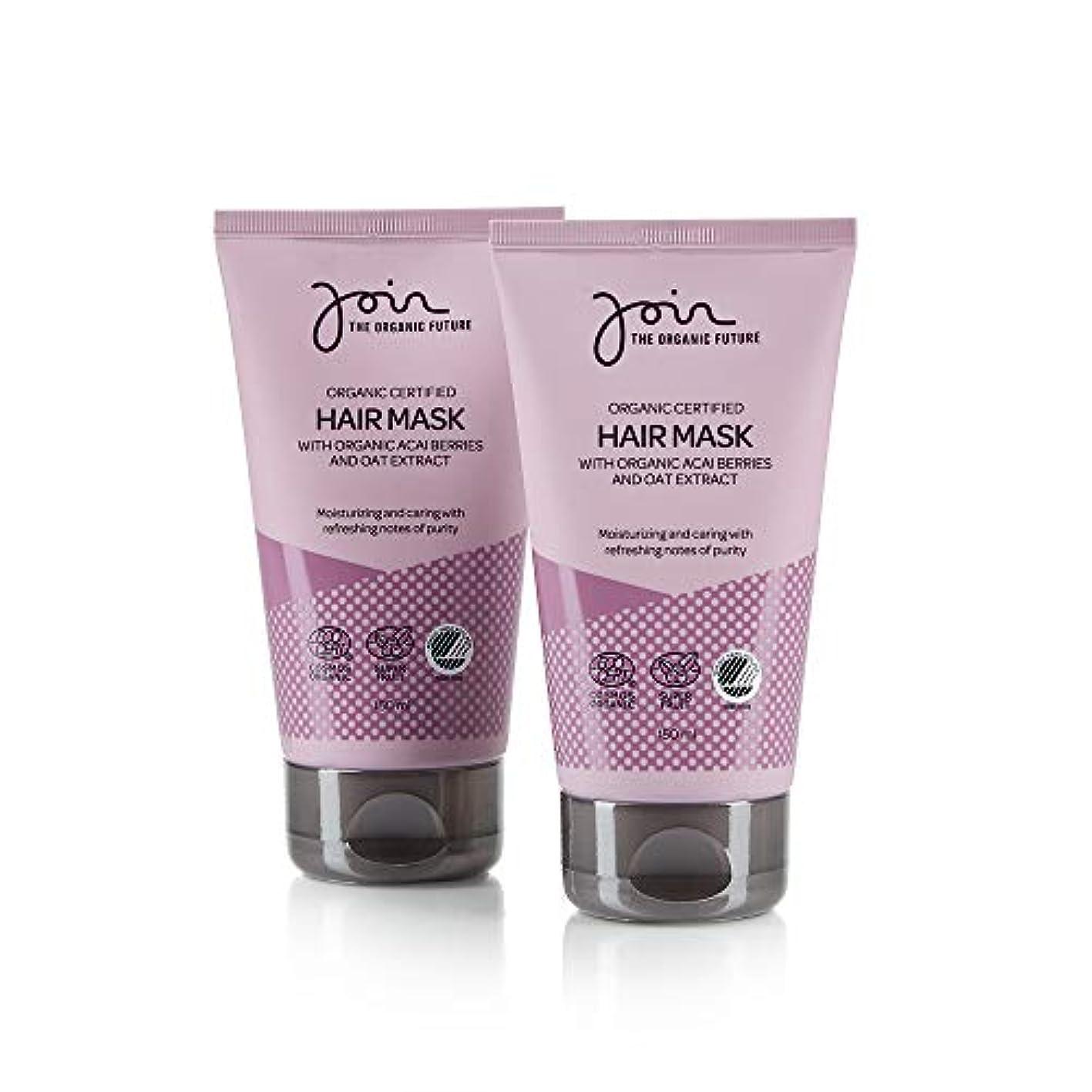パケットパターン組Acai Berries&Oat Extractでオーガニック認定のヘアマスクに参加 - 150ml入りチューブ2本入り。