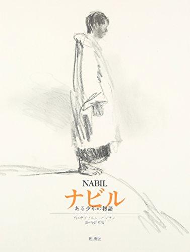 ナビル―ある少年の物語の詳細を見る
