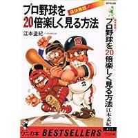 プロ野球を20倍楽しく見る方法―痛快無類! (ベストセラーシリーズ〈ワニの本〉)