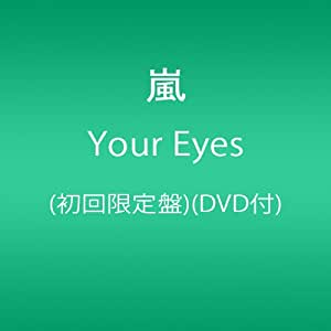 Your Eyes(初回限定盤)(DVD付)