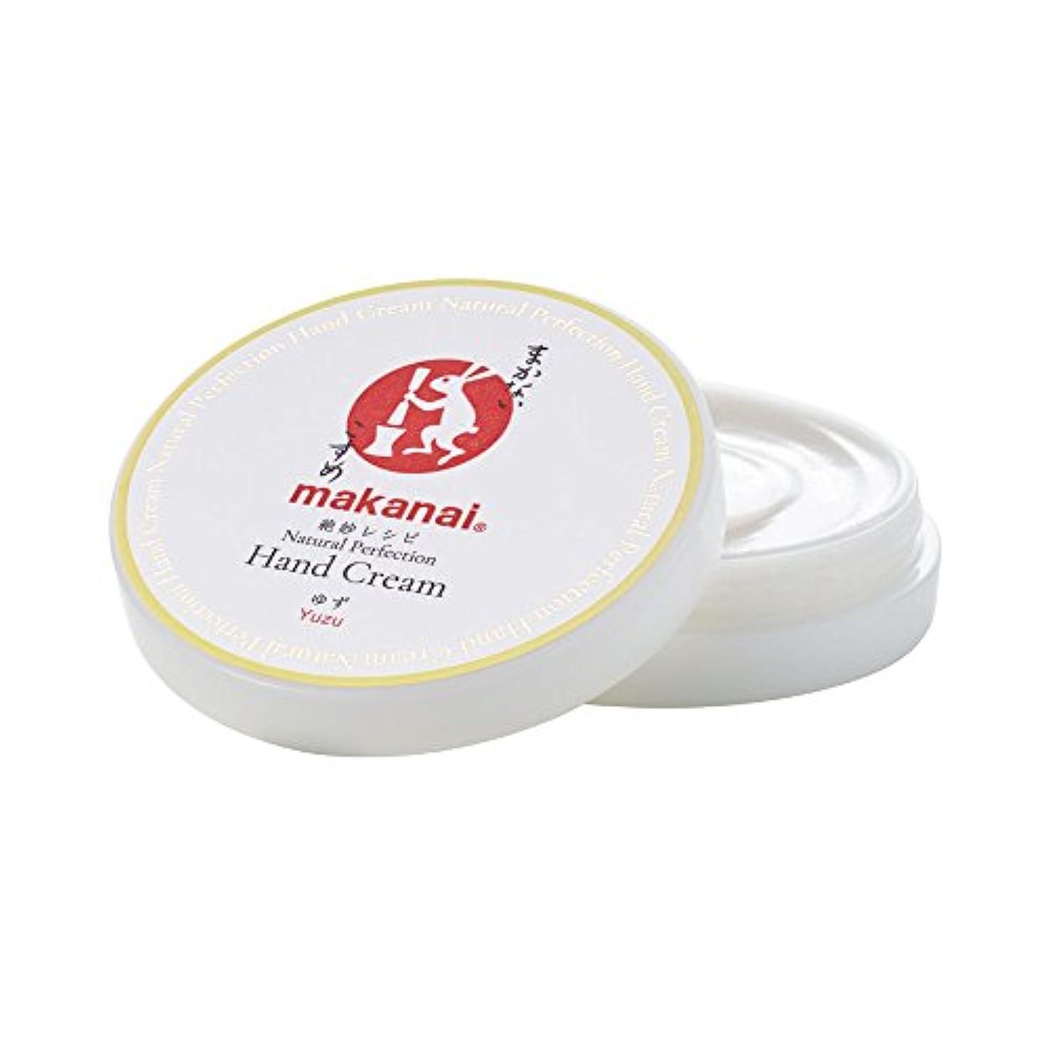 確立します耐えられない瀬戸際まかないこすめ 絶妙レシピのハンドクリーム(ゆずの香り)30g