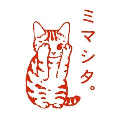 ポタリングキャット 猫はんこミマシタ