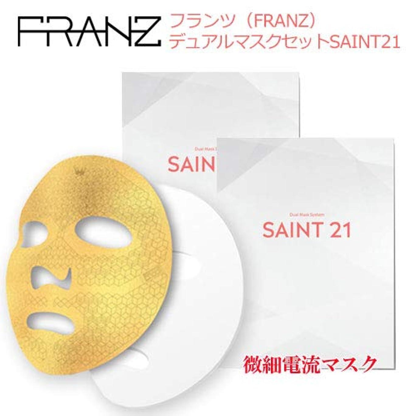 持っているピンポイント機会フランツ(FRANZ)SAINT21,デュアルゴールドマスク 1箱(2枚入)×2箱セット微細電流マスク、ヒト幹細胞培養美容液 フェイスマスク シートパック