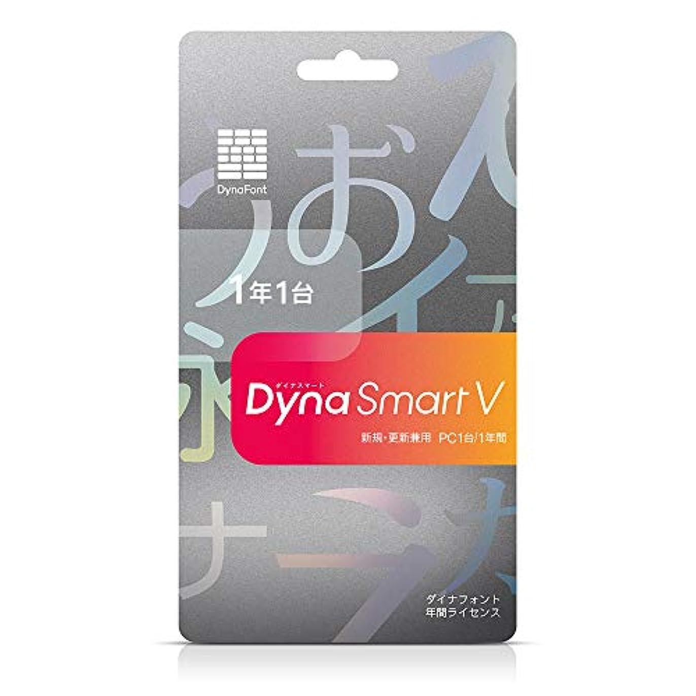 年次使役大きいダイナコムウェア DynaSmart V PC1台1年 カード版(新規・更新兼用)