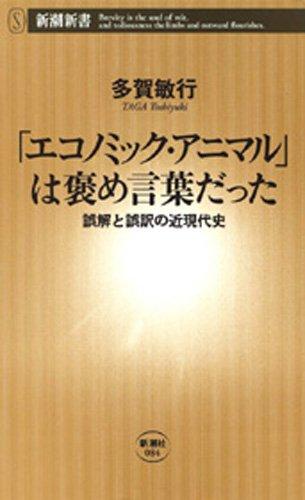 「エコノミック・アニマル」は褒め言葉だった―誤解と誤訳の近現代史―(新潮新書)の詳細を見る