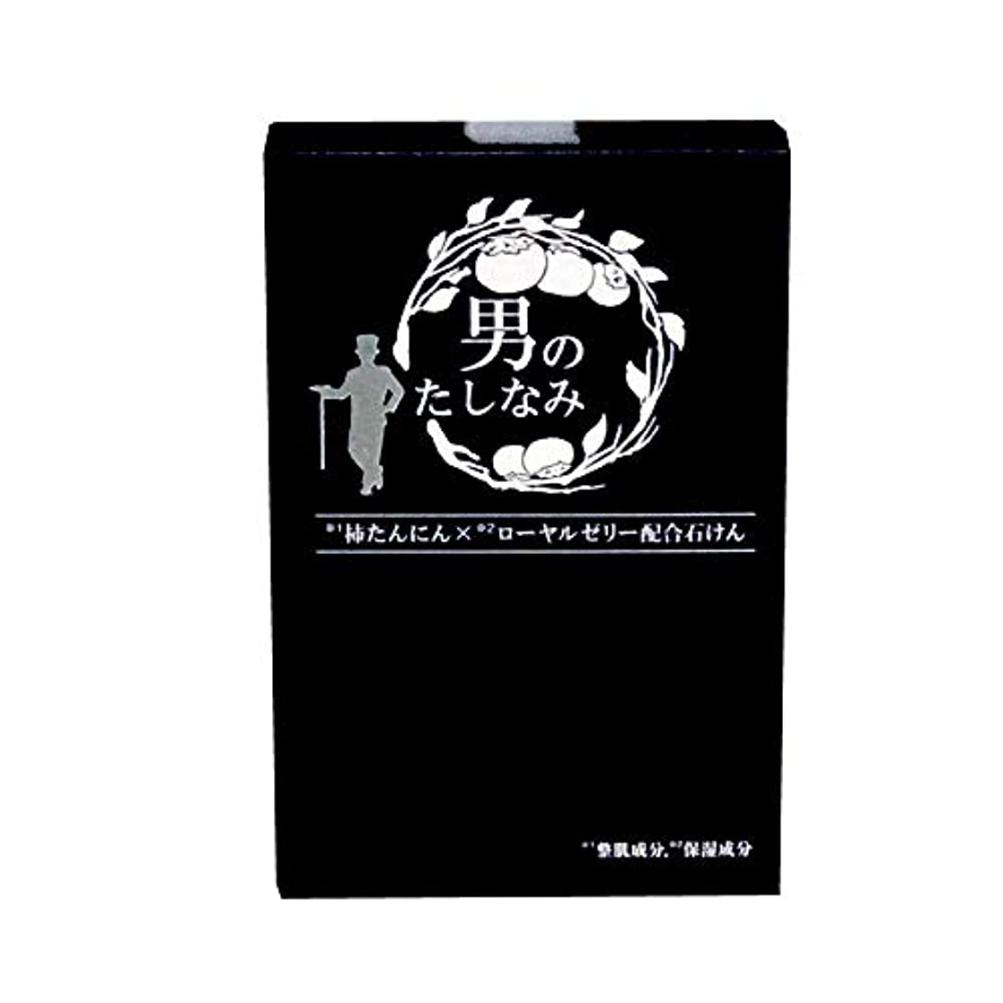 商業のポーチ証明初回 お試し品 柿渋石鹸 男のたしなみ (100g)