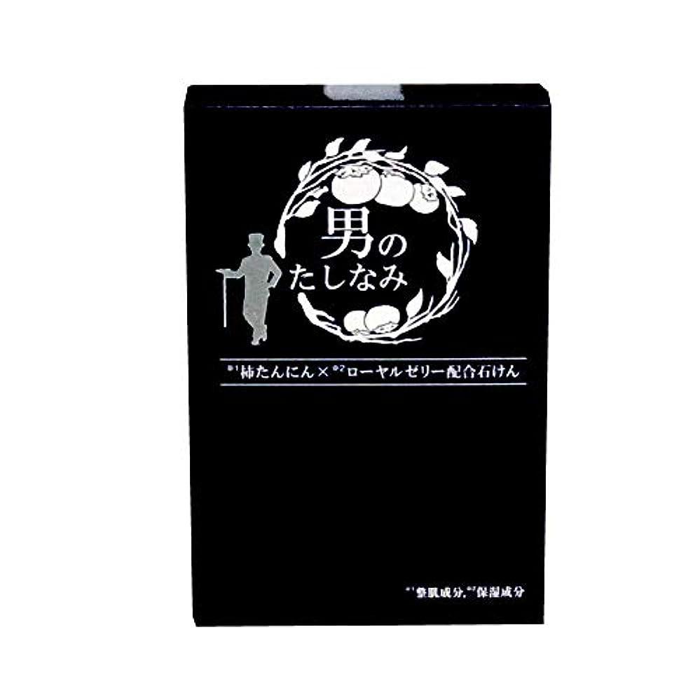 妨げる君主天の【初回限定 お試し価格】 柿渋石鹸 男のたしなみ (100g)